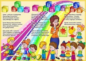 Поздравление с днем рождения воспитателю детского сада картинка 88